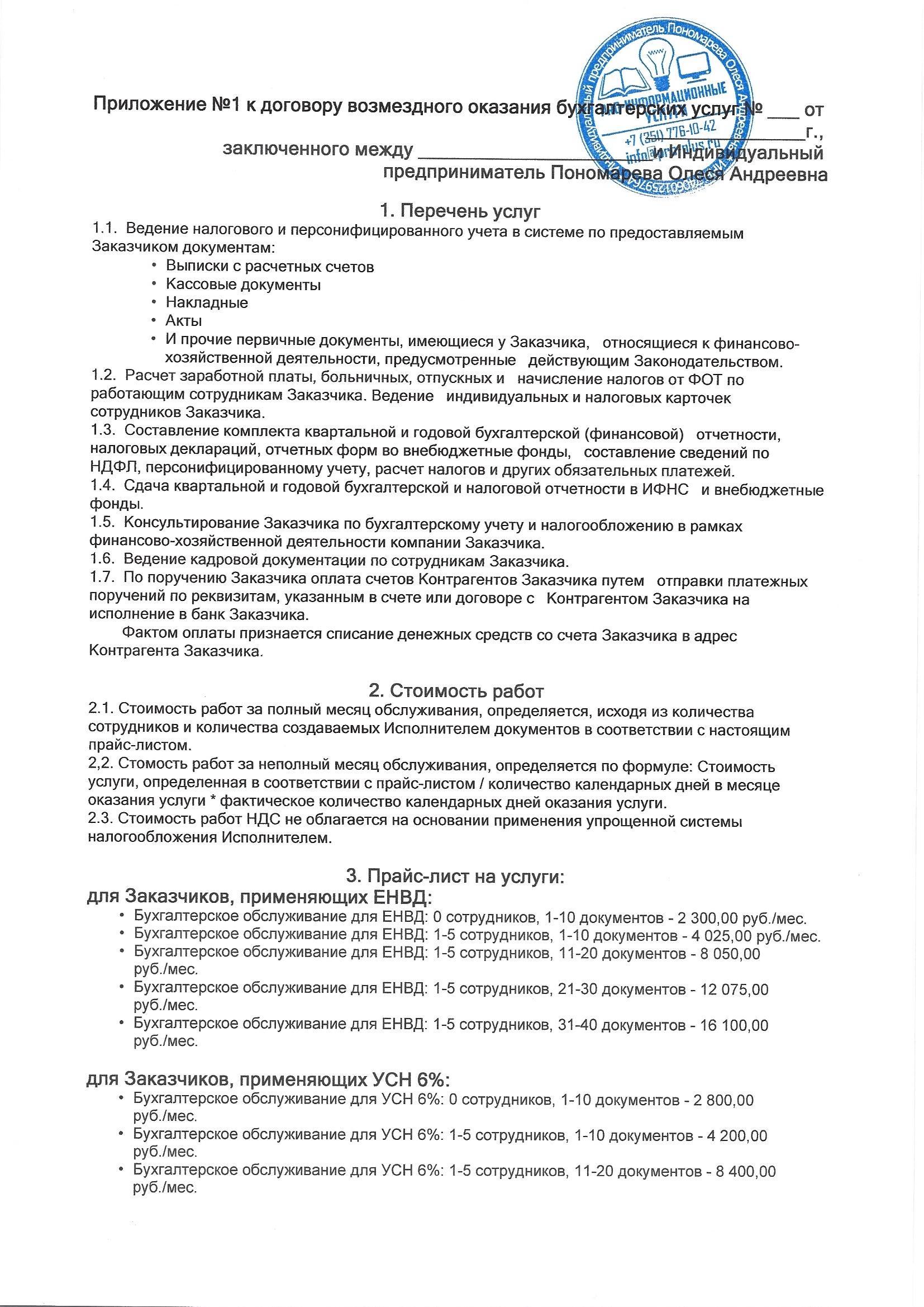 Договор сопровождения бухгалтерского учета ооо электронная отчетность калининград