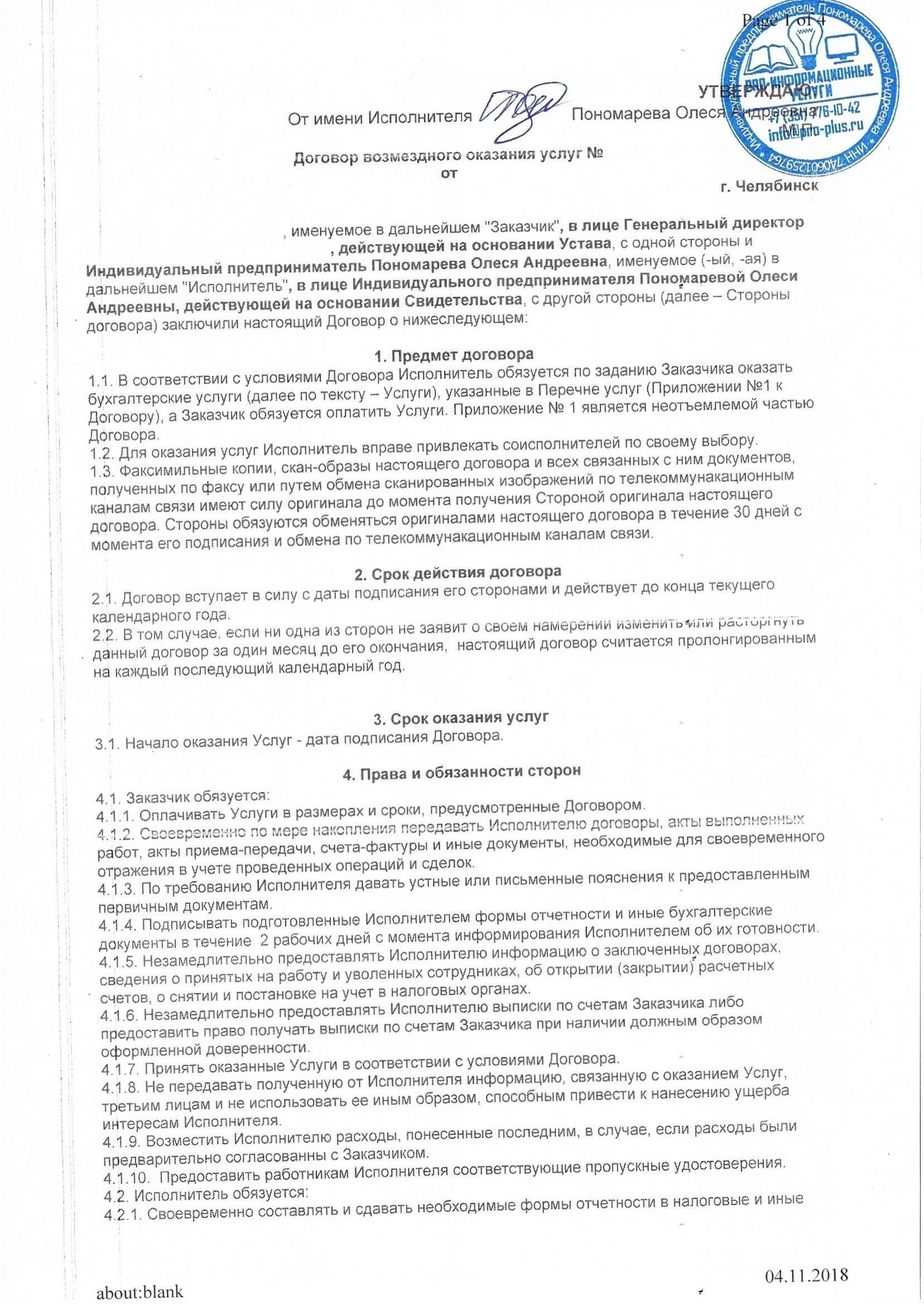 Возмездный договор на бухгалтерское обслуживание главный бухгалтер онлайн курсы