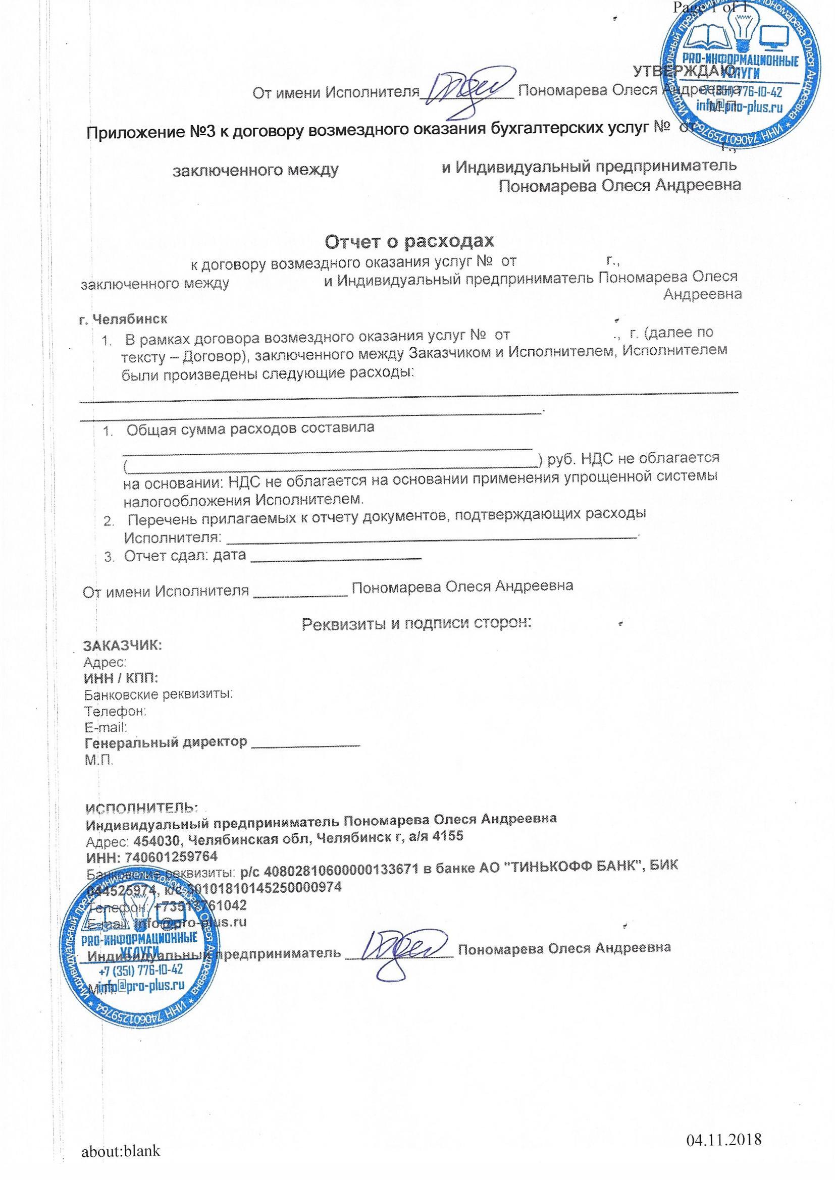 Договор на бухгалтерское обслуживание к как заполнить декларация 3 ндфл чтобы вернуть налог